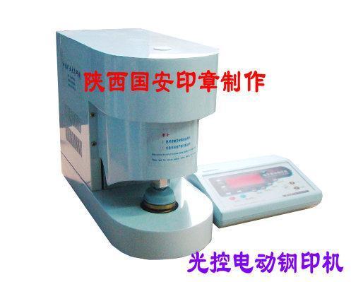 光控及自動一體,適用於大專院校及各單位,公証處及珠寶鑑定鋼印機需大功率支持單獨定製
