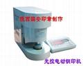 光控电动钢印机