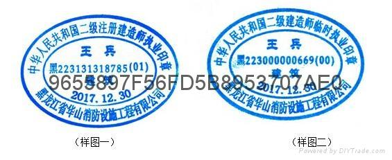 註冊建造師執業印章