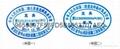 注册建造师执业印章
