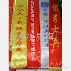 上海绶带制作一条起订