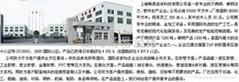 上海暢易流體科技有限公司