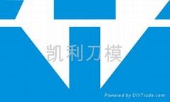 深圳市龙岗坪山凯利刀模厂
