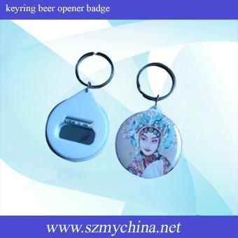 瓶啟鑰匙扣章材料 1