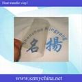 韓國 PU 熱轉印膜 7
