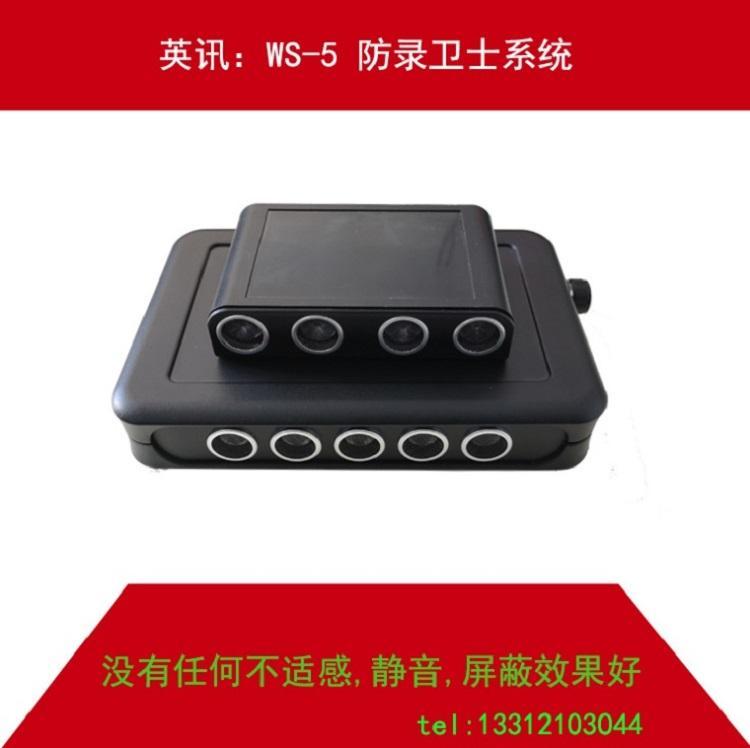英訊錄音屏蔽器 系統 ws-5防錄衛士 無不適感 新品上市 1