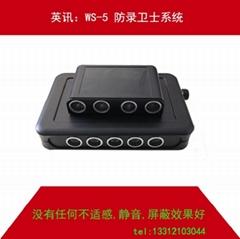 英讯录音屏蔽器 系统 ws-5防录卫士 无不适感 新品上市