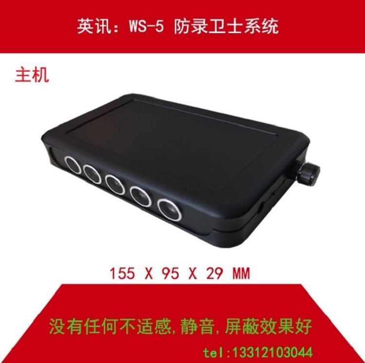 英訊錄音屏蔽器 系統 ws-5防錄衛士 無不適感 新品上市 2