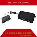 英訊錄音屏蔽器 系統 ws-5防錄衛士 無不適感 新品上市 3