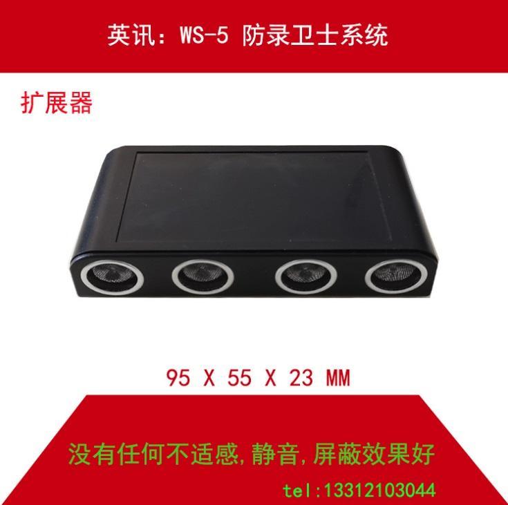 英訊錄音屏蔽器 系統 ws-5防錄衛士 無不適感 新品上市 5