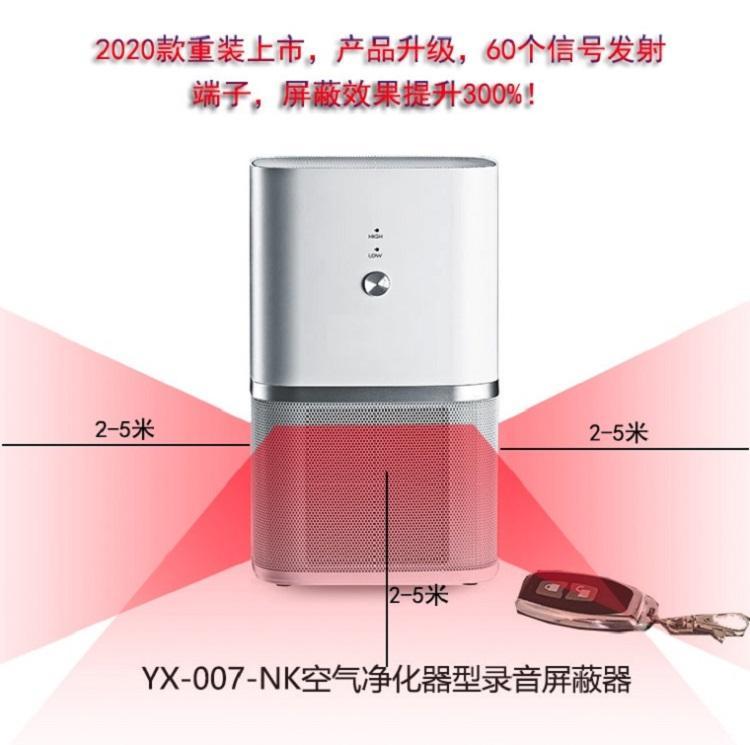 YX-007-NK 空氣淨化器型無聲錄音屏蔽器 隱蔽式 3