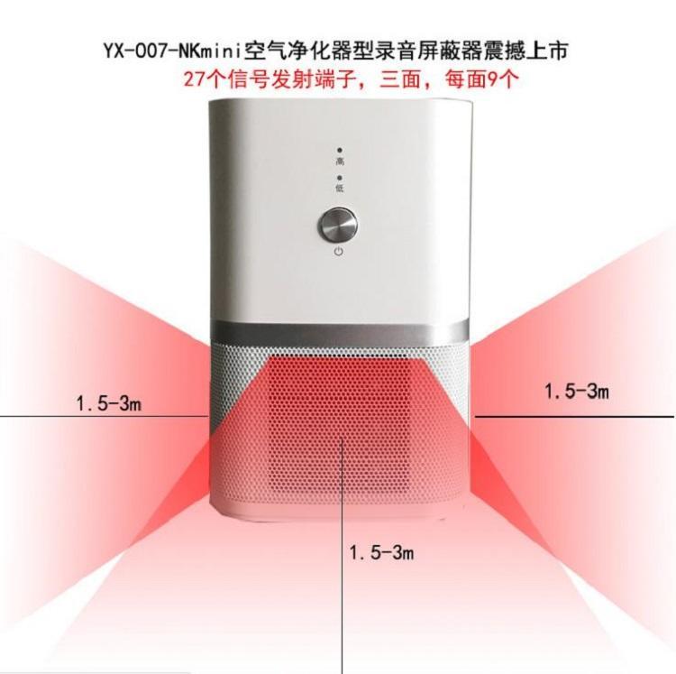英訊YX-007-NK mini 空氣淨化器型錄音屏蔽器 廠商直銷 1