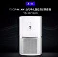 英訊YX-007-NK mini 空氣淨化器型錄音屏蔽器 廠商直銷 3