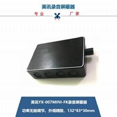 英訊便攜式錄音屏蔽器 功率可調 YX-007mini-FK