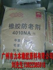防老劑4010NA
