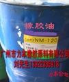 环烷油NL-45