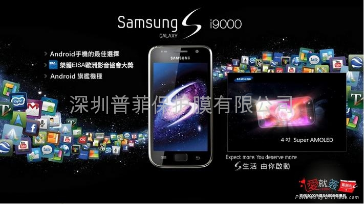 SAMSUNG screen protector 1