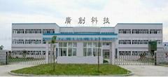 深圳市廣創電子科技有限公司