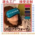 USB護眼罩 1