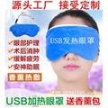 USB護眼罩 4