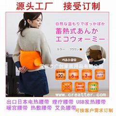 USB暖宫腰带