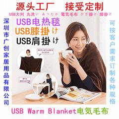 USB电热披肩毯