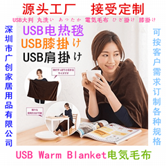 USB warm shawl blanket