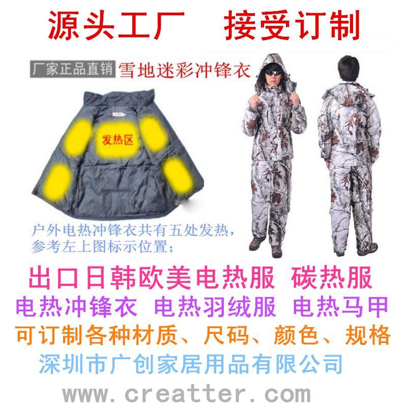 防寒電熱服 5