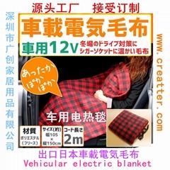 車載電熱毯