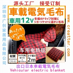 car warm blanket