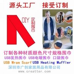 USB发热围巾