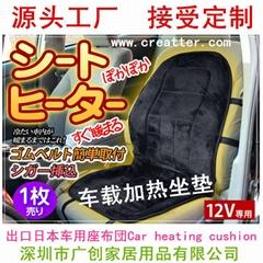 heating car seat