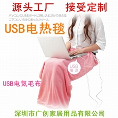 USB Warm Blanket