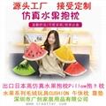 毛绒玩具仿真水果抱枕 1
