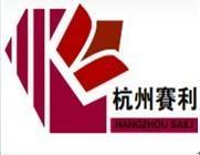 杭州市滨江区赛利食品机械经营部