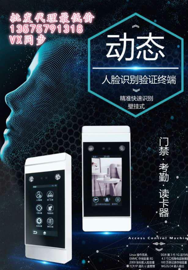 杭州人脸识别,刷脸门禁机安装 2