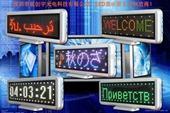 LED臺式屏