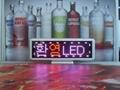 LED臺式屏 4