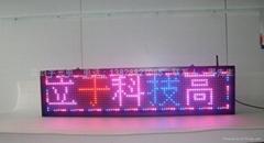 LED户外双色显示屏