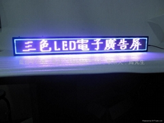 LED indoor full color screen