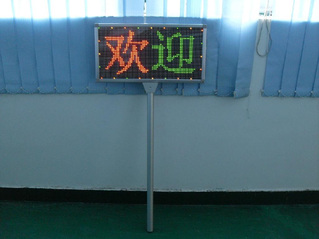 LED 手舉屏 1
