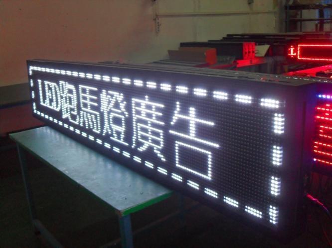 P10白光LED 顯示屏 1