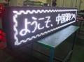 P10白光LED 顯示屏 3