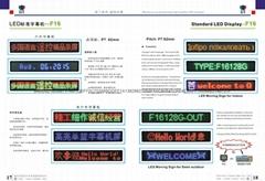 P7.62单双色显示屏