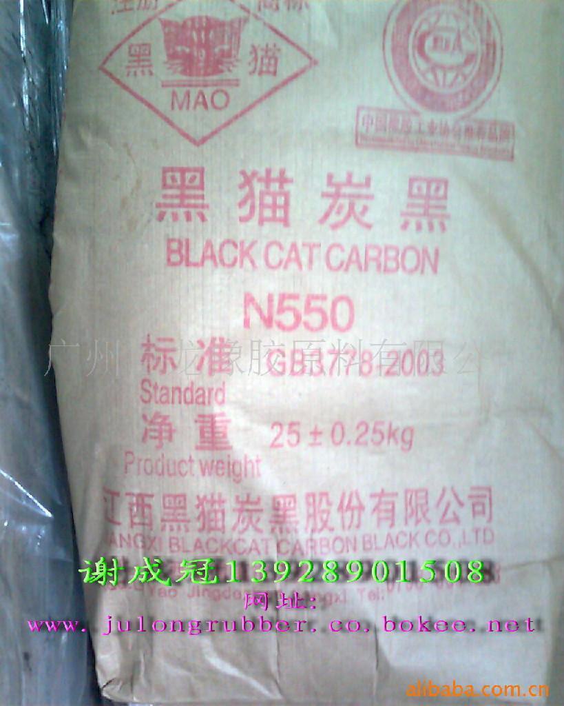 黑貓炭黑N550 1