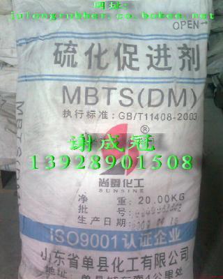 硫化促進劑MBTS(DM) 1