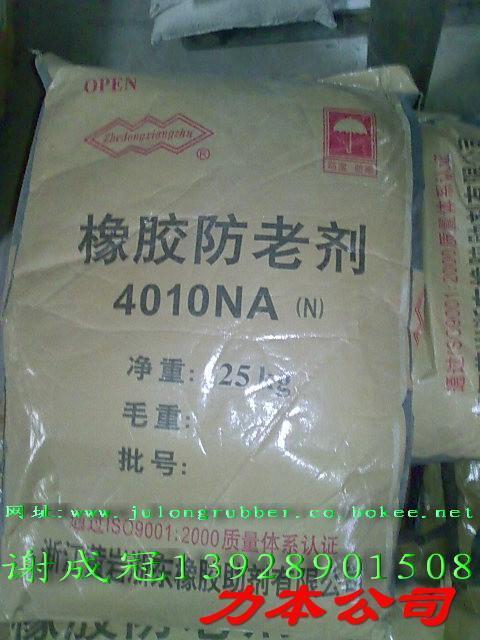 橡膠防老劑4010NA(N) 1