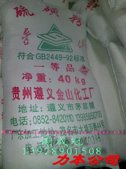 金山硫磺粉 1