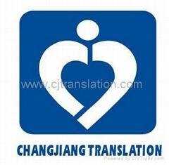 changjiang translation & interpreter service co ,.ltd.