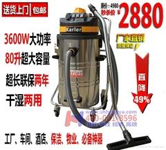 凯乐GS-2078B 工业吸尘器